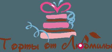Логотип сайта Торты от Людмилы